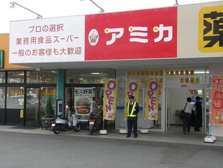 アミカ 町田忠生店