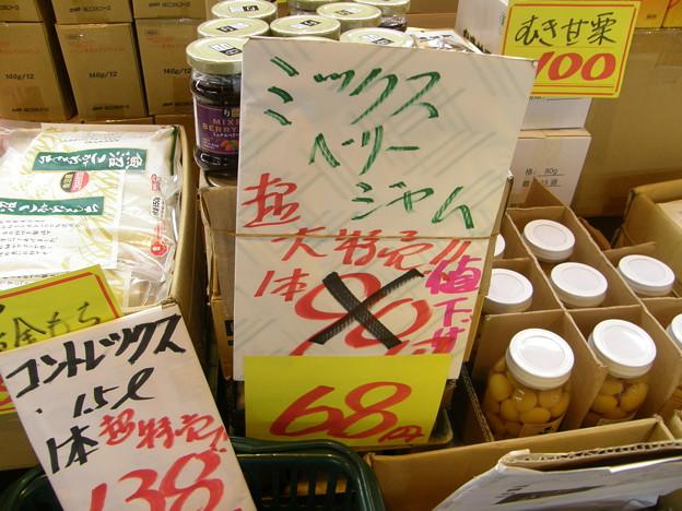 さらに値下げ!? @川崎市中央卸売市場 北部市場