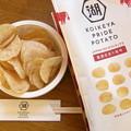 Photos: プライド ポテトチップス 魅惑の炙り和牛