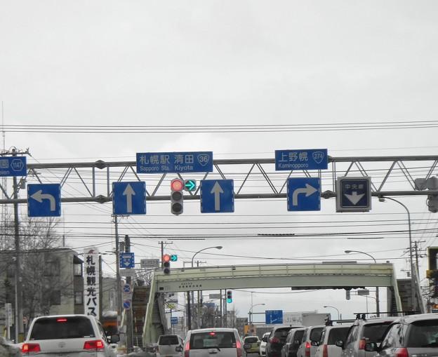 急用で札幌へ!