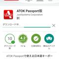 Photos: ATOK