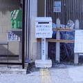 米原市の東海道本線柏原駅前の白ポスト、正面。(2015年)