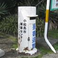 徳島県小松島市の牟岐線南小松島駅の白ポスト、向かって左。(2015年)
