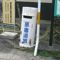 徳島県小松島市の牟岐線南小松島駅の白ポスト、ほぼ正面。(2015年)
