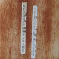 徳島県上板町の上板ITセンター前の白ポストに貼られた連絡先標示。(2015年)