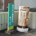 徳島県上板町の上板ITセンター前の白ポスト。(2015年)