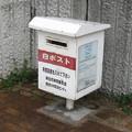 兵庫県相生市の山陽本線相生駅前の白ポスト、向かって右。(2015年)
