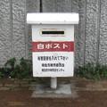 兵庫県相生市の山陽本線相生駅前の白ポスト、正面(2015年)