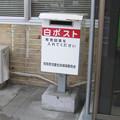 岡山県和気町の山陽本線和気駅前の白ポスト、向かって右。側面の文字が電話箱に邪魔されて見えない。(2015年)