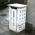 藤枝市岡部支所敷地内の白ポスト、向かって右。(2015年)