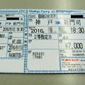Photos: 券