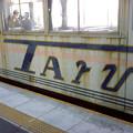 Photos: 樽見線