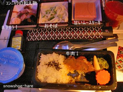 カタール航空(成田→ドーハ)機内食1
