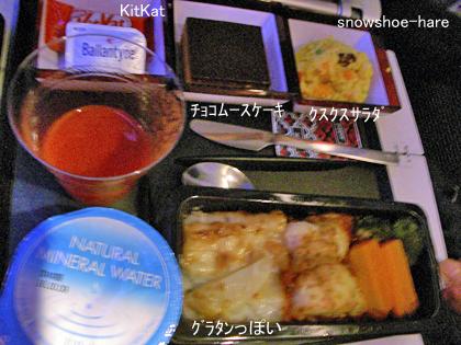 カタール航空(成田→ドーハ)機内食2