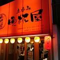 Photos: 晩杯屋