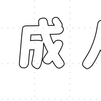 結合10 - コピー