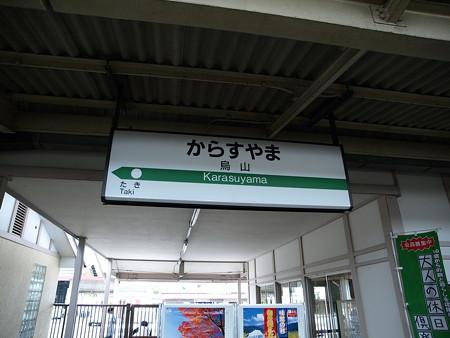 烏山駅16
