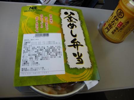 釜めし弁当1