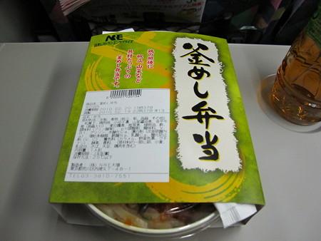 釜めし弁当2