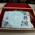 写真: 鯵鯖よくばり寿司2