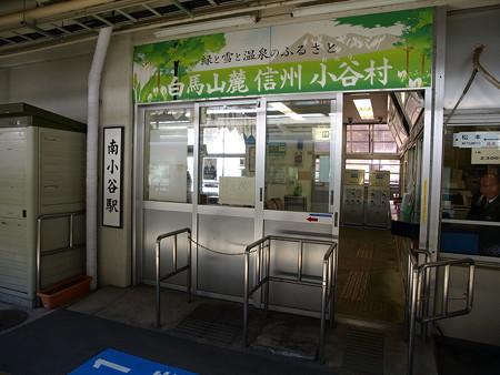 南小谷駅改札口