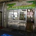 写真: 南小谷駅改札口