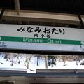 写真: 南小谷駅名標