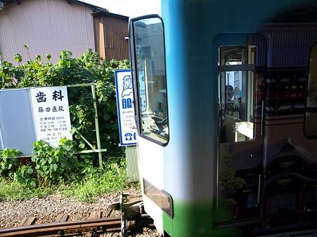 湘南海岸公園駅2