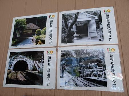 塔ノ沢駅17