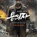 韓国映画 サスペクト 哀しき容疑者
