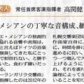 Photos: 今月の京響 案内人:常任首席客演指揮者 高関健