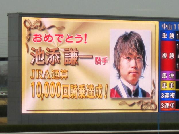 池添謙一騎手 1万回騎乗達成!