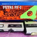 Photos: 非売品 PETRI  PF-2