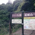 Photos: 登山道の扉