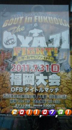 ポスターがシンプルな福岡大会