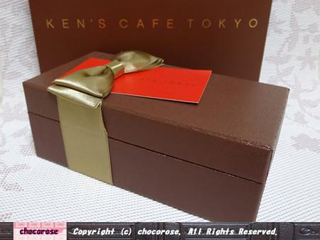 ケンズカフェ東京の特選ガトーショコラパッケージ