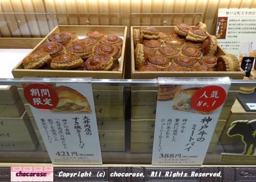 神戸牛のミートパイ売り場