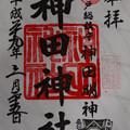 写真: 神田神社の御朱印