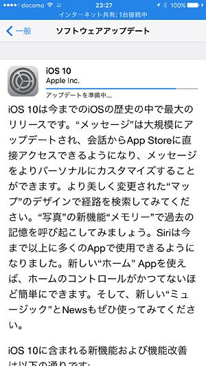 iOS10-03