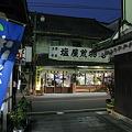 Photos: 塩屋荒物店