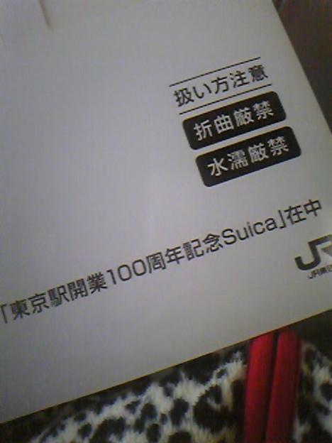 記念Suicaが届いた~!...