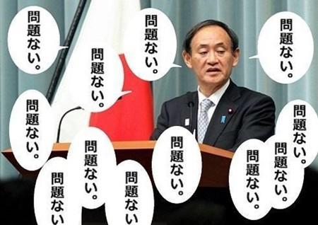 「問題ない」菅長官