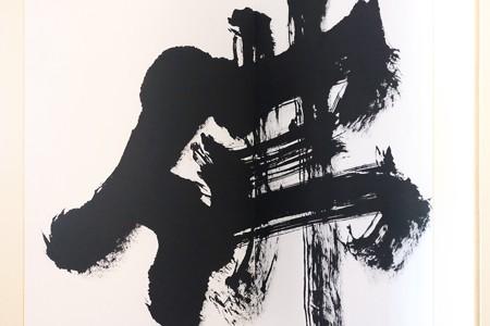 2016.08.05 円覚寺 仏殿 佛心 金澤翔子