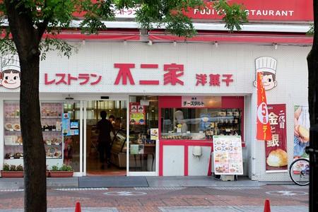 2016.08.18 伊勢佐木町 不二家レストラン 初めてホークとナイフで食事をした店