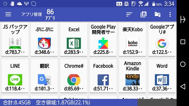 2016.10.06 arrows M02 App 2 SD