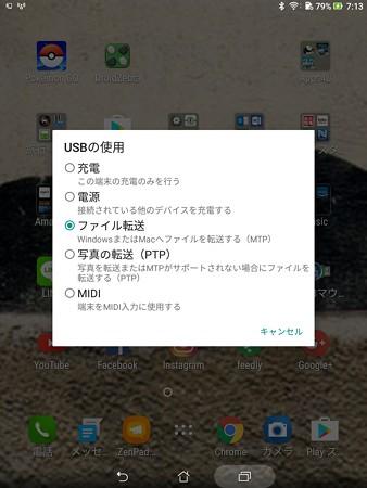 2016.11.01 ZenPad 3 8.0 USB接続設定