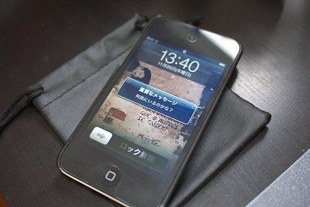 2010.11.25 机 iPod touch 「何処にいるのかな?」