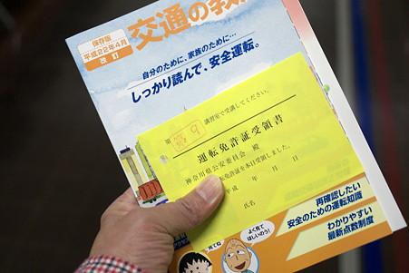 2011.01.05 免許更新 講習資料と受領書