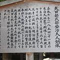 写真: 矢田部式部盛治大人銅像の説明板