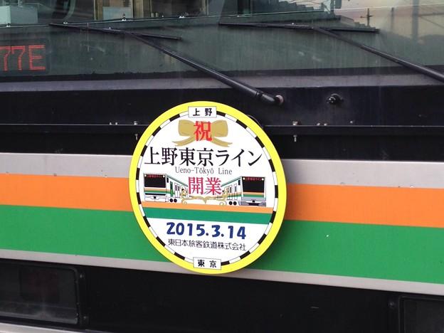 上野東京ラインのE231系